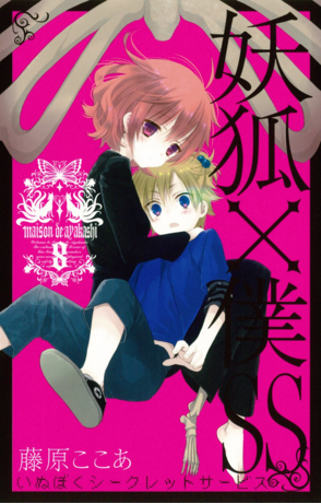 inuboku-08 のコピー.png